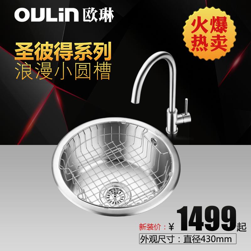 欧琳不锈钢圆槽洗菜盆OLWG309