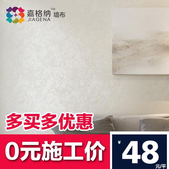 嘉格纳壁布CXD15003-1