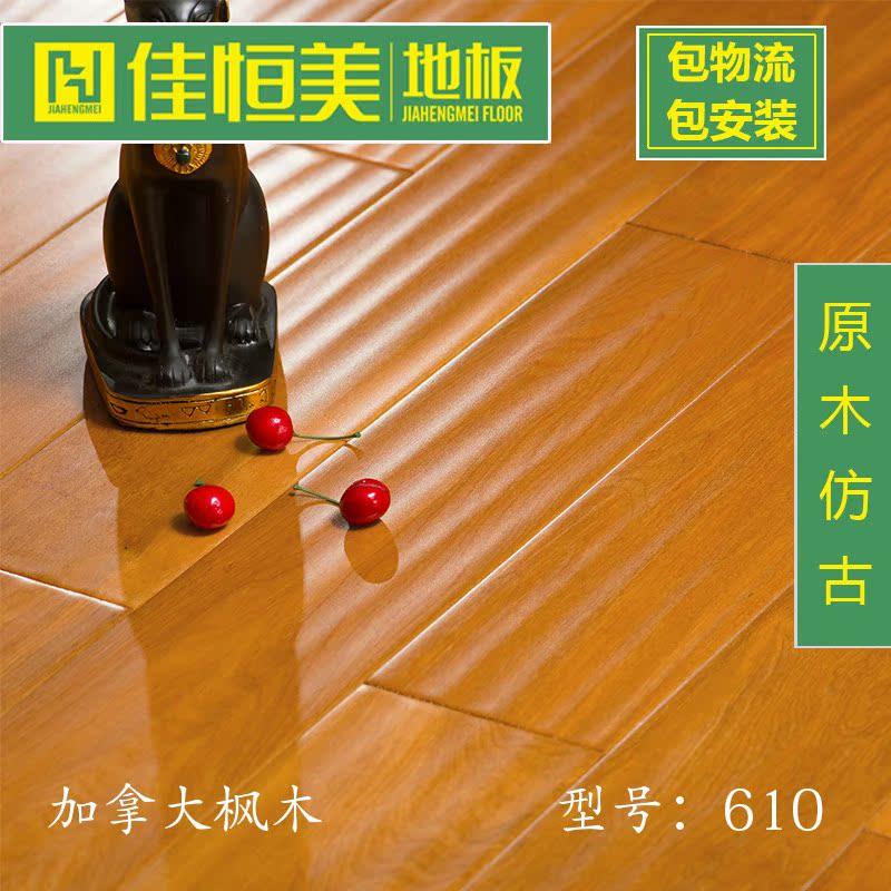 佳恒美实木地板610/609