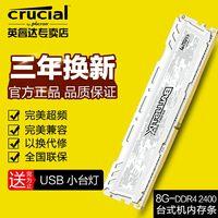 包邮 CRUCIAL/镁光8G DDR4 2400 白色Gam台式机内存条 兼容 213