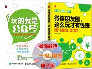 微信v粤菜粤菜玩的公众就是号大招拉升微信营书籍教程汤饮图片