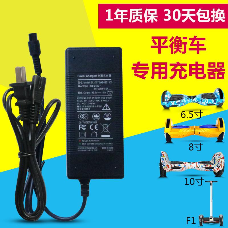 陈王电动平衡车专用充电器三口插头36V成人儿童两轮42V通用适配器