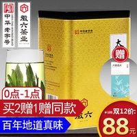 徽六太平猴魁2016新茶茶叶 绿茶手工茶原产地春茶一级250g罐装