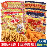 正宗咪咪虾条800gX2袋/80小包咪咪蟹味粒童年怀旧零食品休闲小吃