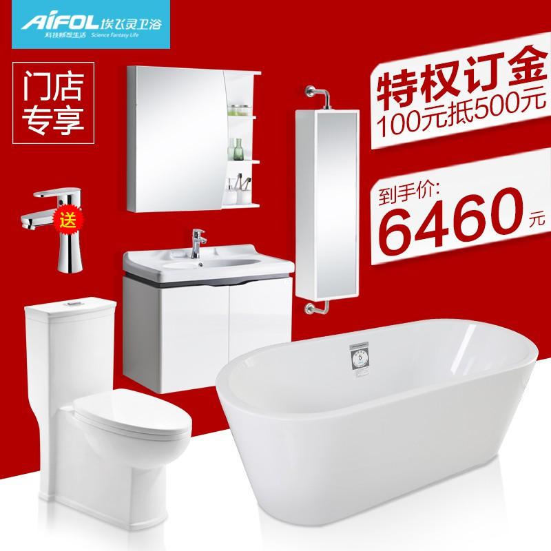 埃飞灵浴缸AT-1581+AT-31153+AT
