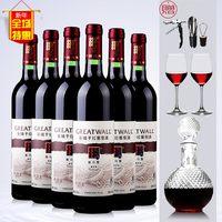 红酒长城干红长城出口型解百纳干红葡萄酒 整箱6瓶送醒酒器 酒杯