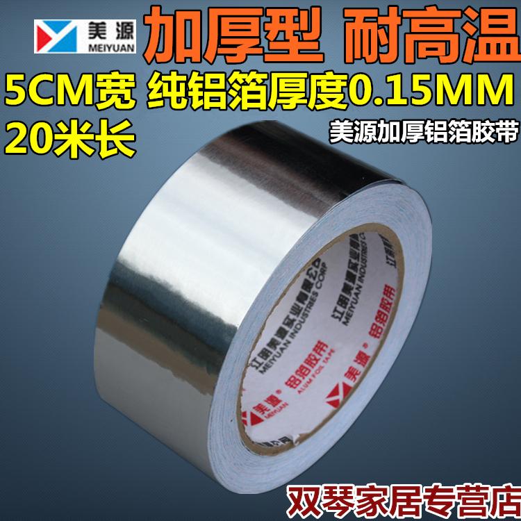Клейкая лента U.S. sources  5cm