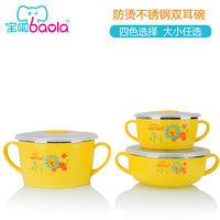 宝啦 儿童不锈钢碗 宝宝吃饭汤碗 幼儿园防烫餐具 小孩双耳辅食碗