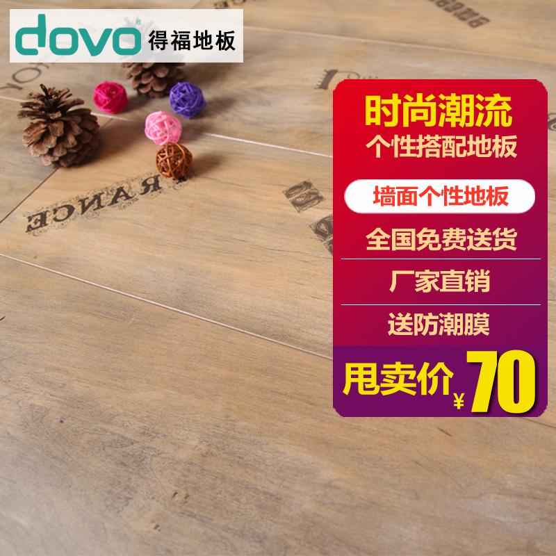 得福603287强化复合地板
