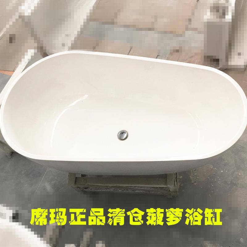 席玛浴缸菠萝缸
