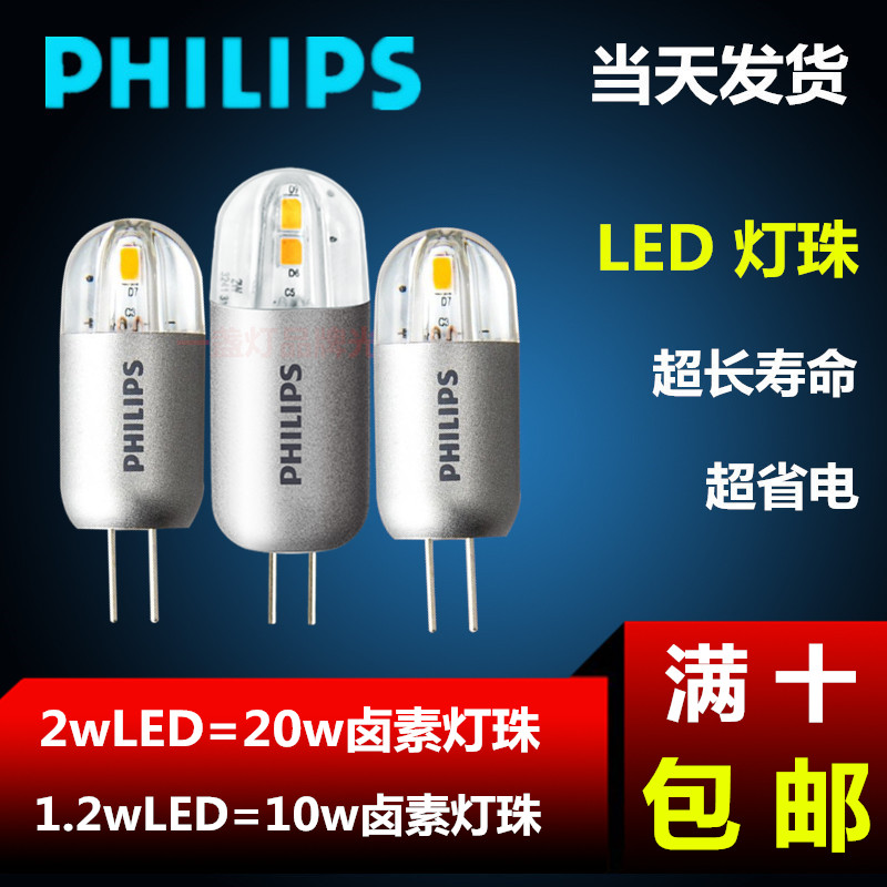 LED-светильник Philips  LED G4 12v 1.2W/2W G4