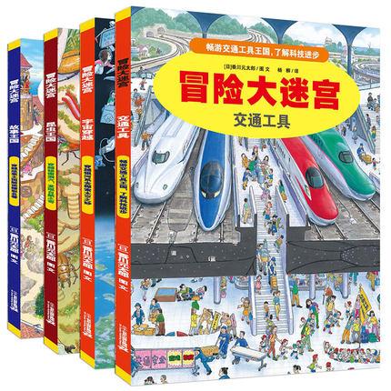 冒险大迷宫 (共4册)隐藏的图画捉迷藏书亲子共读 3-4-5-6-7周岁儿童专注力训练书  幼儿益智游戏书左右脑开发找不同书 视觉大发现