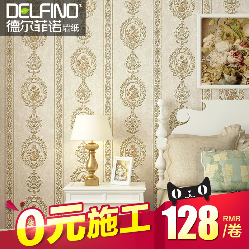 德尔菲诺墙纸欧式壁纸DO1213X