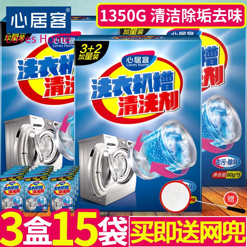 心居客洗衣机槽清洗剂的清洁剂家用滚筒内筒全自动除垢非杀菌消毒