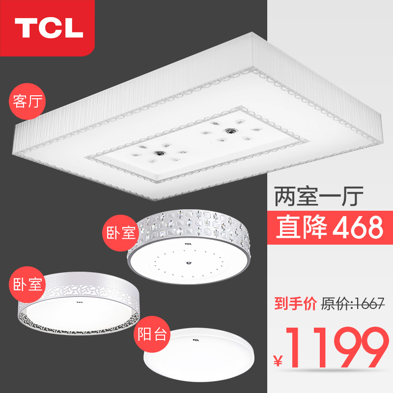 TCL简约吸顶灯TCL-0501