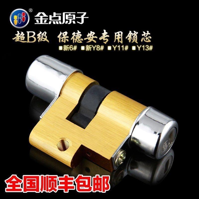 金点原子超b级防盗门锁YPBDA/XL