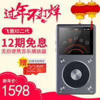 【赠32G卡】FIIO/飞傲X5 X5K二代hifi无损便携MP3发烧音乐播放器