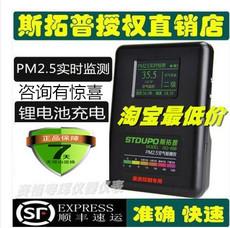 Газовый детектор PM2.5 GQ-058 STP-1
