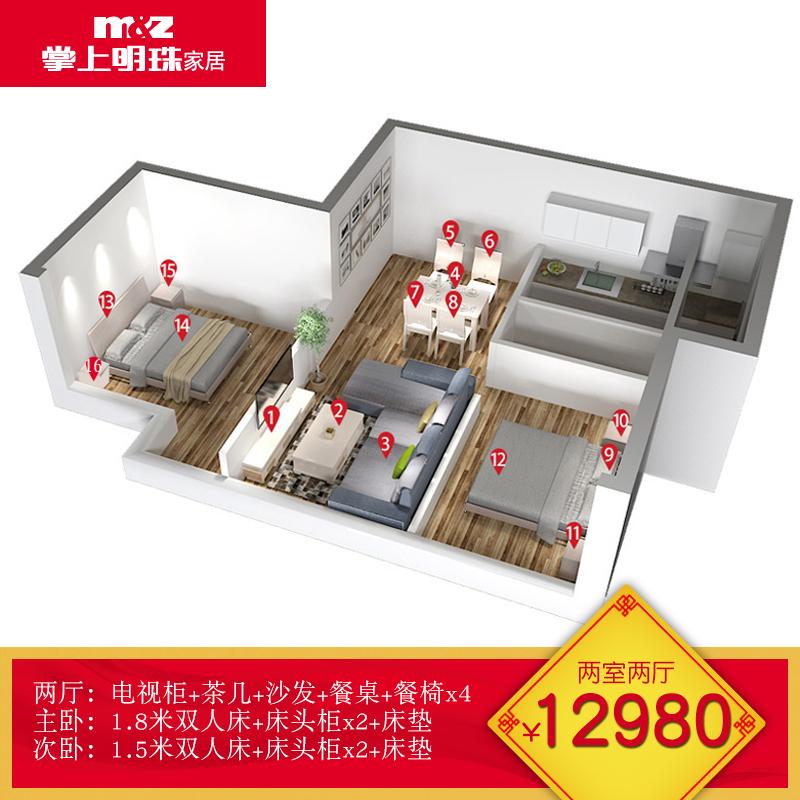 掌上明珠家居2室21.5m1.8米卧房茶几QW007