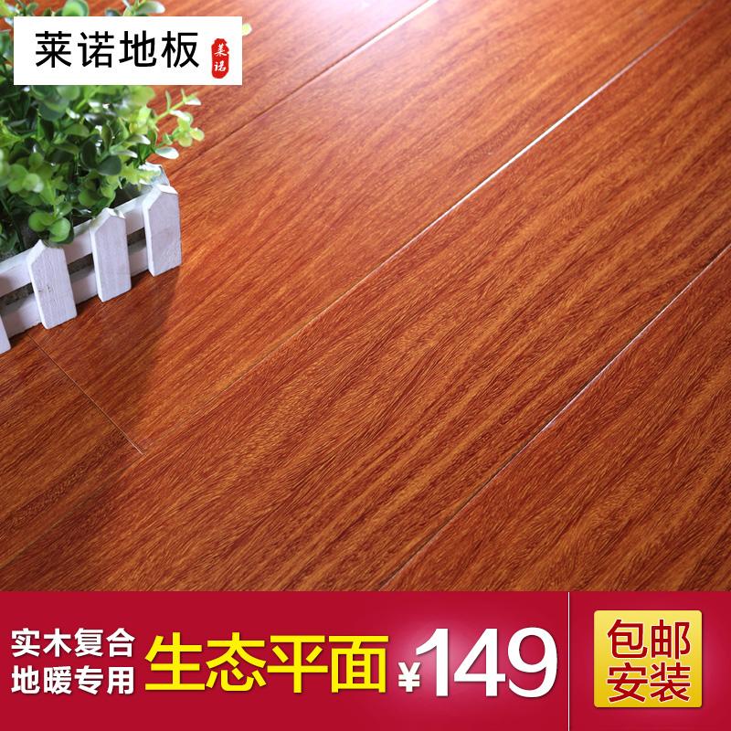 莱诺实木复合地板