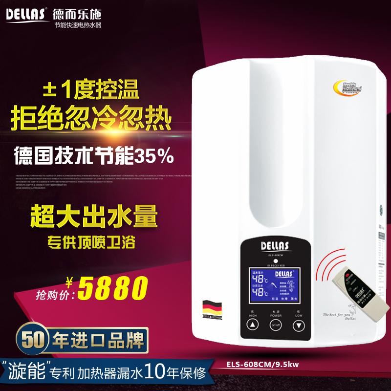 dellas/德而乐施遥控即热式电热水器els608cm