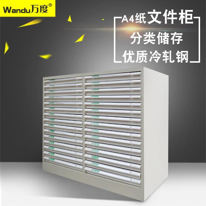 万度a4纸文件柜WD-CA3S-1-2