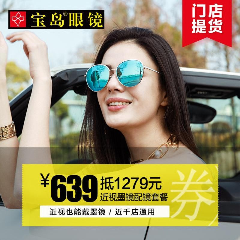 639元抵1279元近视太阳镜男女驾驶开车墨镜配镜套餐宝岛眼镜