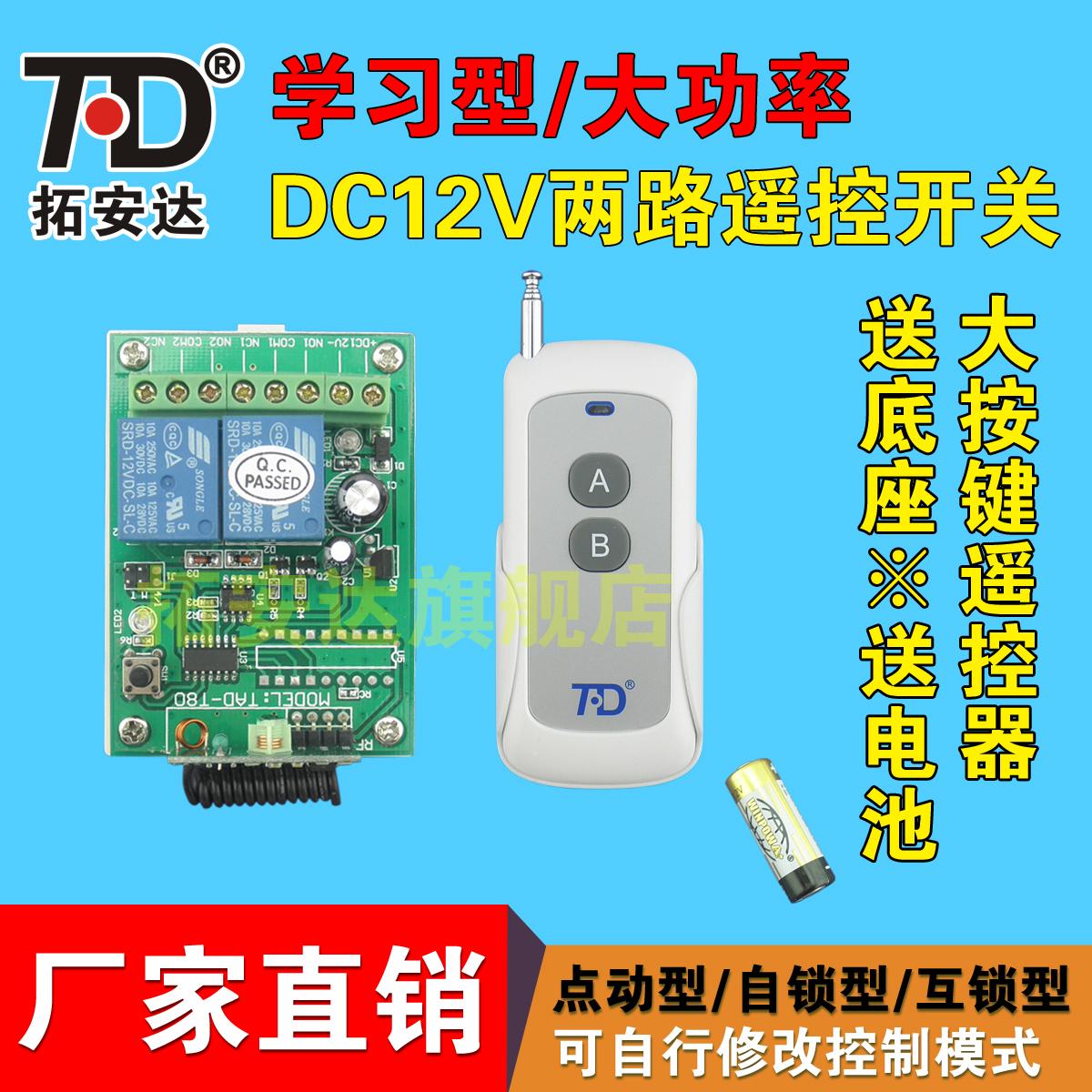 拓安达远距离无线遥控开关TAD-T80-1