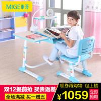 米哥儿童学习桌可升降儿童书桌 小学生学习桌椅套装写字桌课桌椅