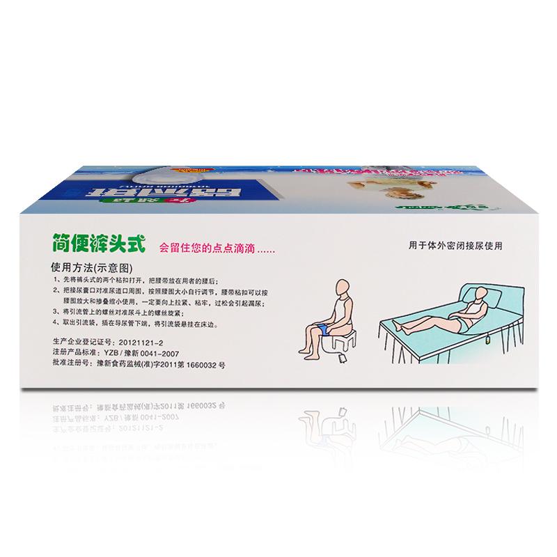 可孚卧床接尿器iii型