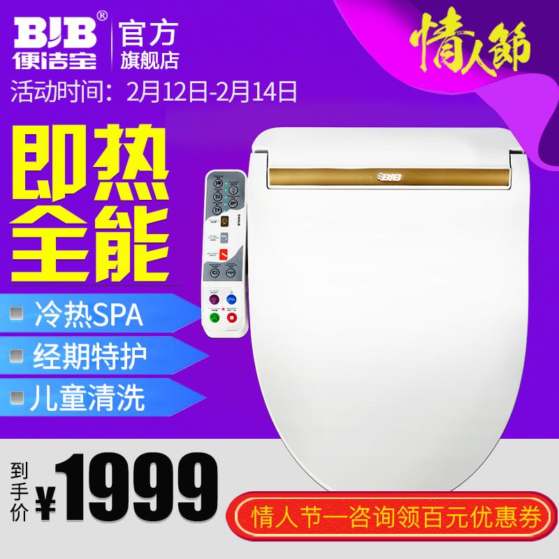 便洁宝全功能加热智能马桶盖BF605G