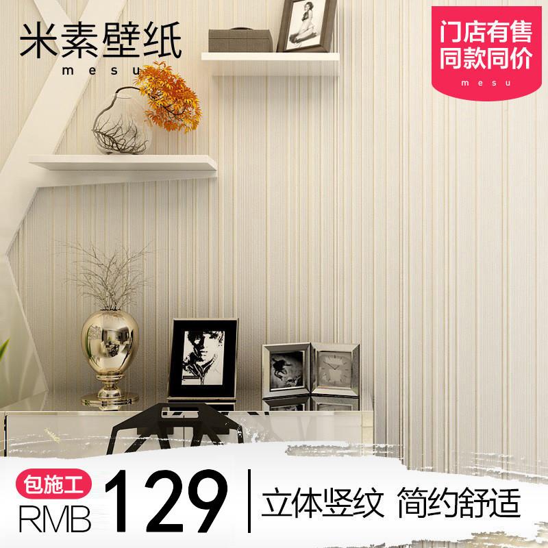 米素立体条纹壁纸MS250601