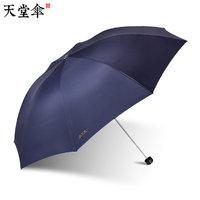 天堂伞旗舰店商务男士雨伞折叠晴雨两用伞创意强效拒水三折雨伞女