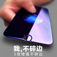 倍思iPhone7钢化膜苹果7玻璃7Plus抗蓝光手机贴膜4.7防爆7p七5.5
