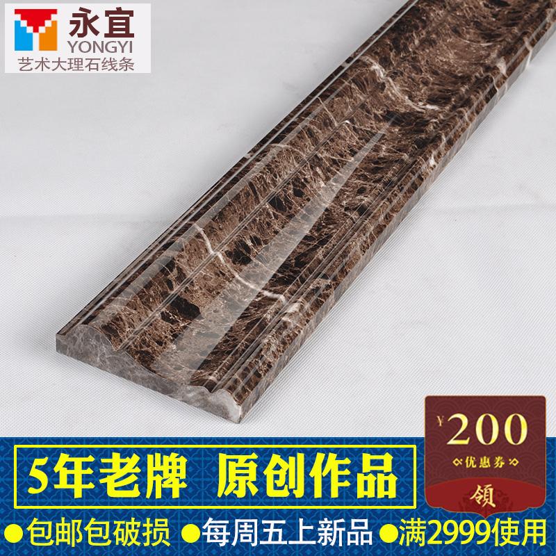 永宜腰线砖YL86-2