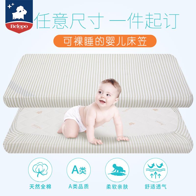 贝乐堡婴儿床床垫f1-12