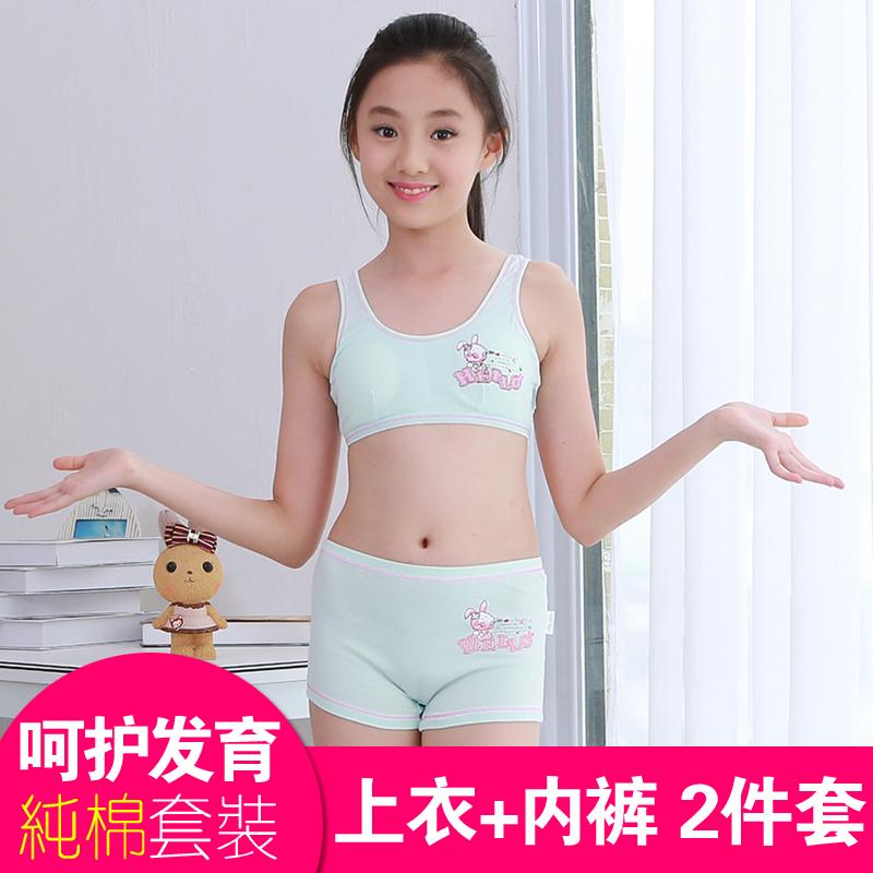大女童内衣套装纯棉少女文胸薄款女孩子学生发育期胸罩内衣小背心图片