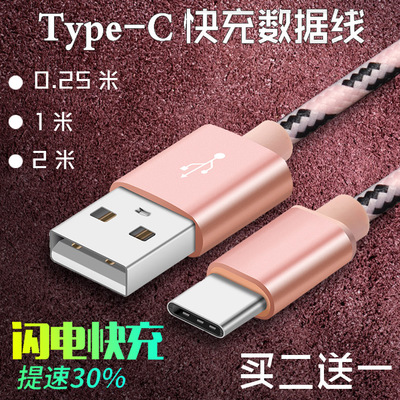 Type-c telescopic charger data cable millet 5 music as 2 Huawei P9 charging Po portable short stretch shrinkage