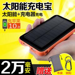 斯丹德 太阳能充电宝20000毫安通用 户外移动电源 手机大容量充器