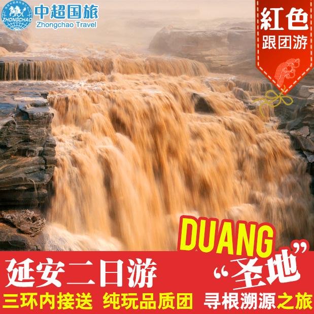 延安西安旅游陕西二日游含黄帝陵壶口瀑布门票赴城堡v门票跟团游密室红色攻略逃脱94图片