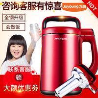 Joyoung/九阳 DJ13B-N621SG全自动豆浆机家用豆将特价旗舰店正品