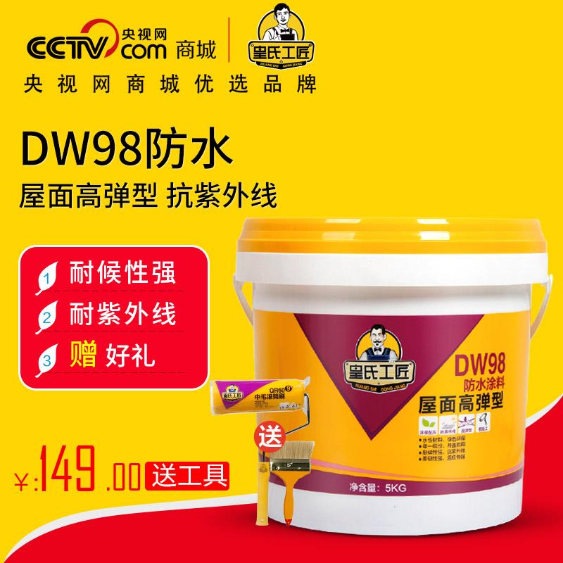 皇氏工匠柔性涂料屋顶补漏材料DW98