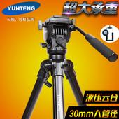 云腾998 单反摄像机三脚架液压阻尼 专业相机三角架880RM升级版