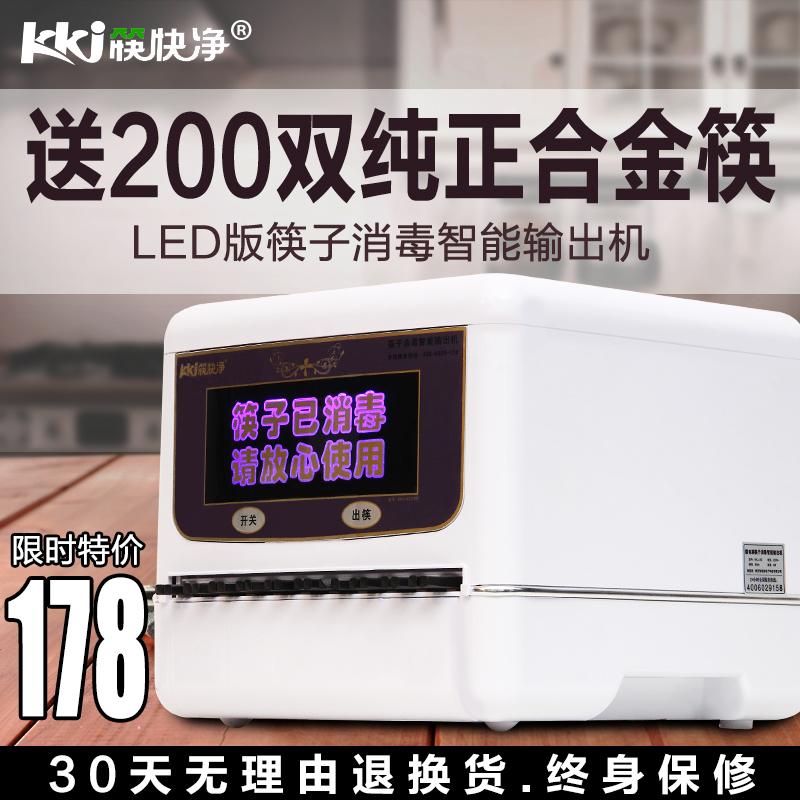 筷快净全自动筷子消毒KKJ-KZ200X