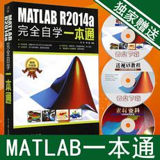 MATLAB R2014a Matlab R2014a Matlab