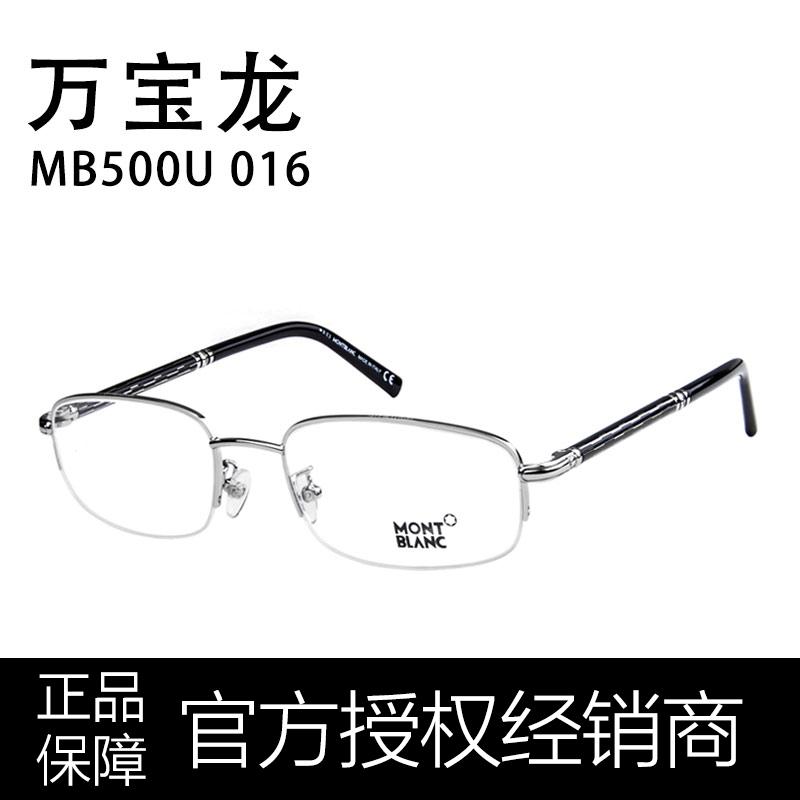 短平快户外专营店_Montblanc/万宝龙品牌