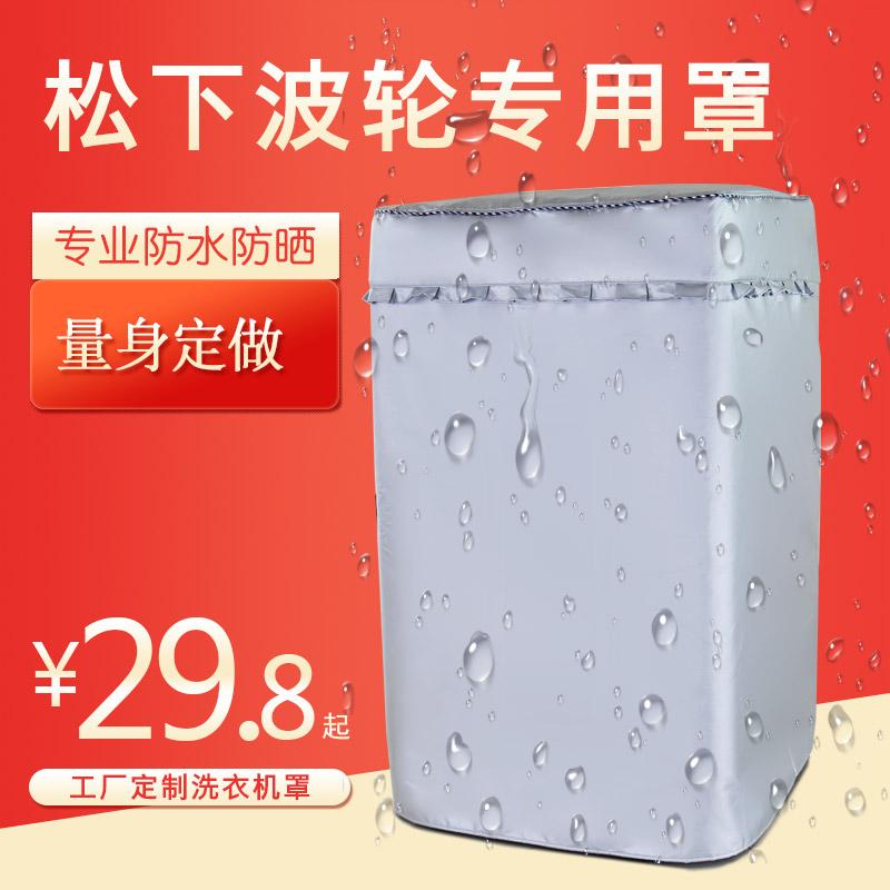 松下波轮全自动上开盖洗衣机罩6-7.5-8-8.5公斤专用防水防晒套厚