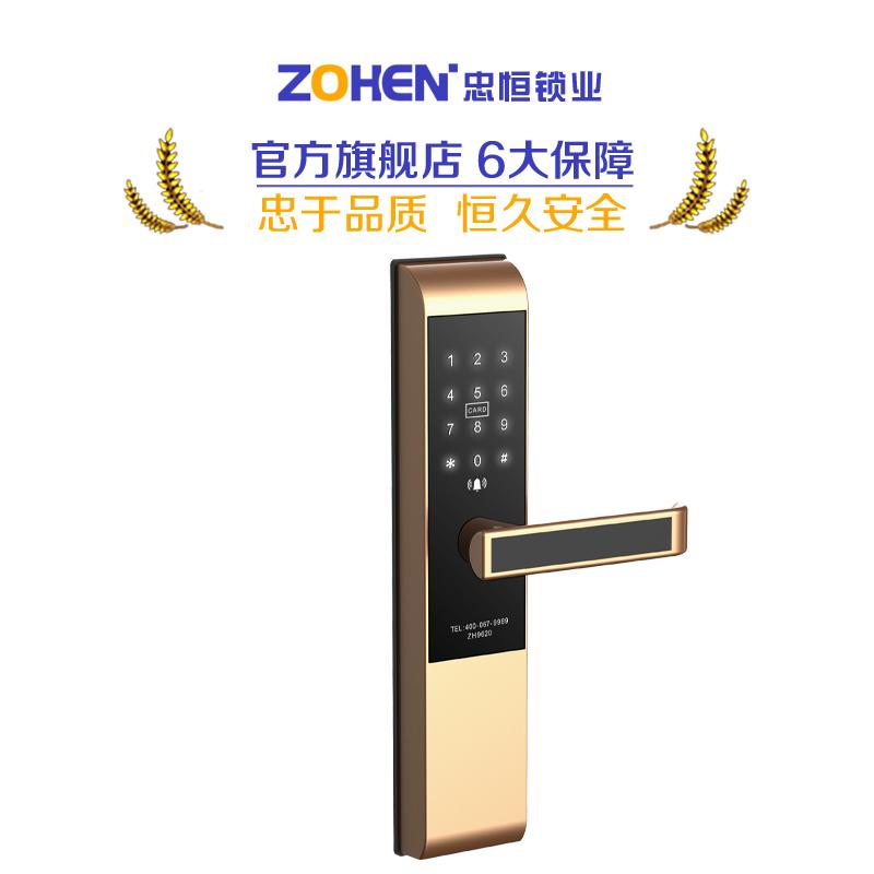 忠恒智能锁防盗门指纹锁ZH9620