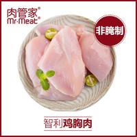 【肉管家】 智利进口鸡胸1000g鸡脯肉鸡胸肉新鲜鸡大胸冷冻鸡肉