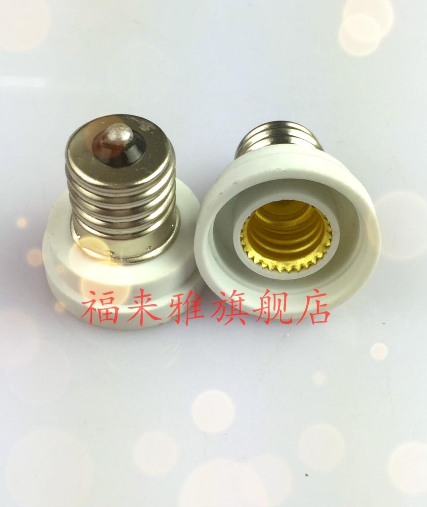 福来雅灯头灯座转换器E17-E12/E11/E10